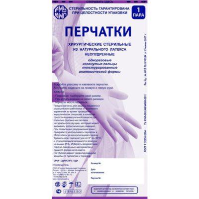 Перчатки стерильные хирургические